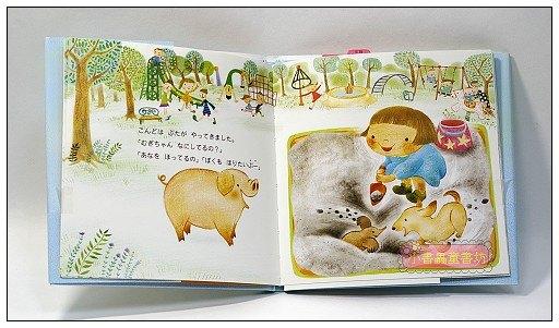 內頁放大:可愛遊戲繪本1:麥麥挖沙坑(日文版,附中文翻譯)