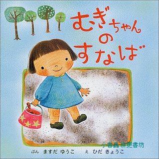 可愛遊戲繪本1:麥麥挖沙坑(日文版,附中文翻譯)