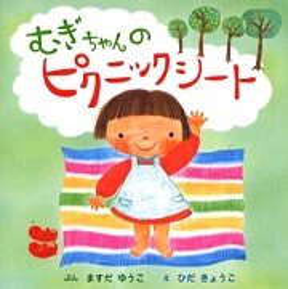 可愛遊戲繪本2:麥麥野餐(日文版,附中文翻譯)