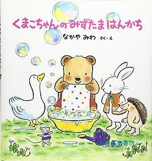 小熊妹妹的點點手帕(日文版,附中文翻譯)
