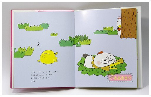 內頁放大:雞蛋姐姐繪本2:雞蛋姐姐長大了(日文版,附中文翻譯)