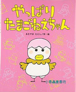雞蛋姐姐繪本2:雞蛋姐姐長大了(日文版,附中文翻譯)