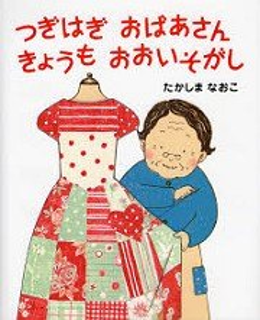 拼布奶奶今天也很忙(日文版,附中文翻譯)