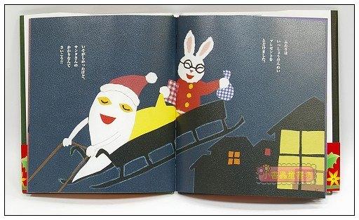 內頁放大:眼鏡兔繪本:眼鏡兔的聖誕節(日文) (附中文翻譯)
