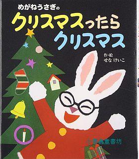眼鏡兔繪本:眼鏡兔的聖誕節(日文版,附中文翻譯)