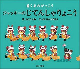 小熊學校3:小琪的腳踏車之旅(日文版,附中文翻譯)
