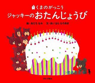 小熊學校5:小琪的生日