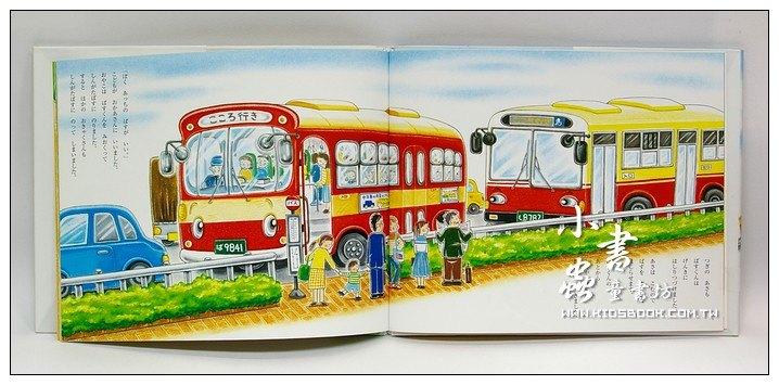 內頁放大:公車小巴繪本1:公車小巴(日文版,附中文翻譯)