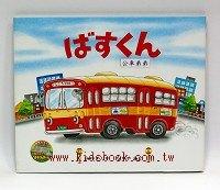 公車小巴繪本1:公車小巴(日文版,附中文翻譯)