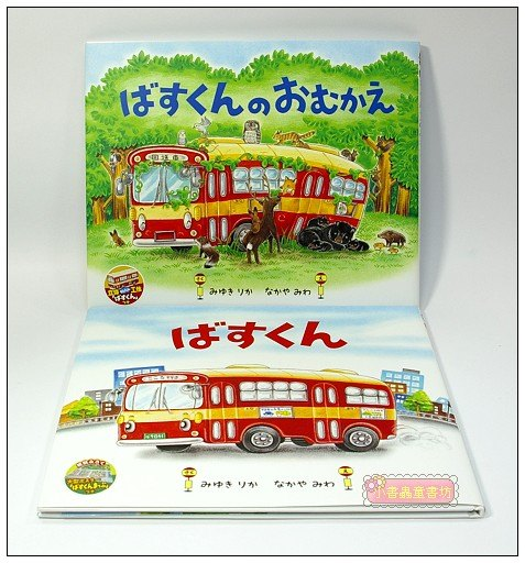 內頁放大:公車小巴繪本 2合1(日文版,附中文翻譯)