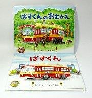 公車小巴繪本 2合1(日文版,附中文翻譯)