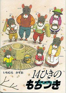 14隻老鼠12:搗麻糬(日文版附中文翻譯)新年繪本