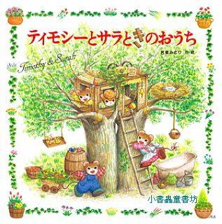 蓋木屋:迪迪、莎莎繪本5(日文版,附中文翻譯)