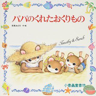 表哥的大草帽:迪迪、莎莎繪本2(日文版,附中文翻譯)