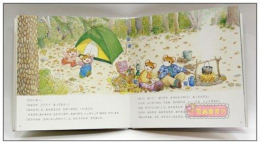 內頁放大:森林精靈:迪迪、莎莎繪本7(日文版,附中文翻譯)