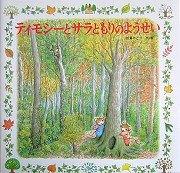 森林精靈:迪迪、莎莎繪本7(日文版,附中文翻譯)