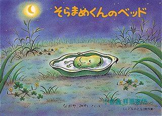 蠶豆寶寶繪本2:蠶豆的床