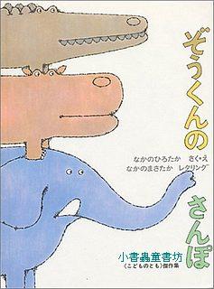 小象散步繪本:小象散步(日文) (附中文翻譯)