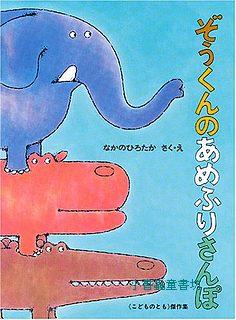小象散步繪本:小象雨中散步(日文) (附中文翻譯)