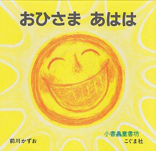 太陽公公笑嘻嘻(日文版,附中文翻譯)