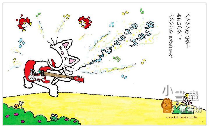 內頁放大:丹丹的吉他:小貓丹丹21(日文版,附中文翻譯)