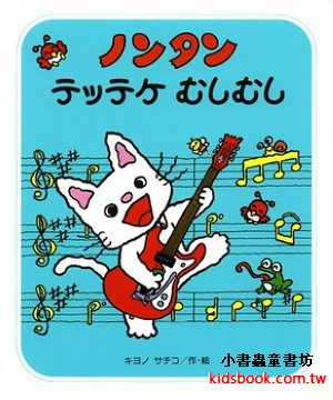 丹丹的吉他:小貓丹丹21(日文版,附中文翻譯)