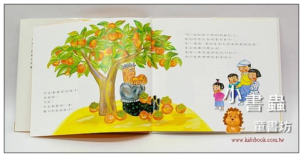 內頁放大:生命力量繪本2-5:阿松爺爺的柿子樹(85折)<親近植物繪本>