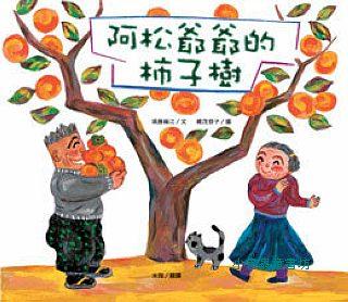 生命力量繪本2-5:阿松爺爺的柿子樹(85折)<親近植物繪本>