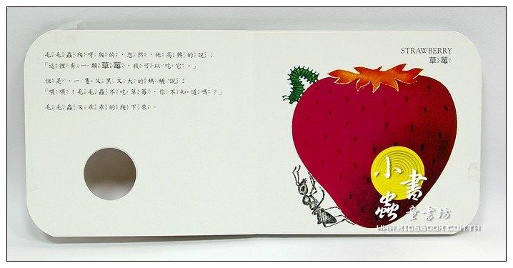 內頁放大:毛毛蟲吃什麼呢?(快樂學習洞洞書)(79折)