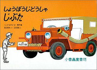 懷舊交通工具繪本Ⅱ:小吉普消防車(日文版,附中文翻譯)