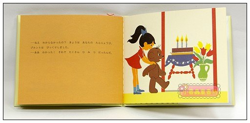 內頁放大:匈牙利繪本2:布魯的生日(日文版,附中文翻譯)