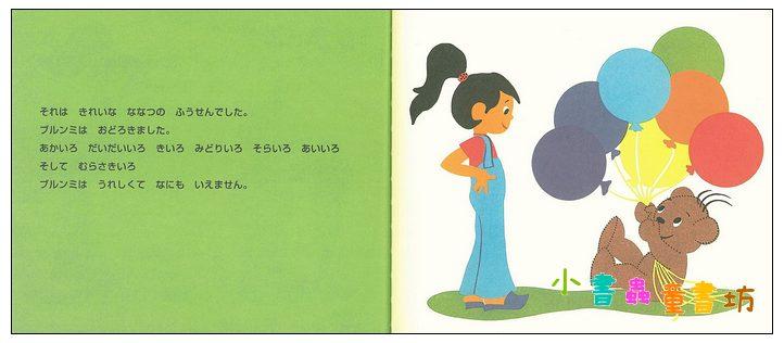 內頁放大:匈牙利繪本4:布魯和七顆氣球(日文版,附中文翻譯)
