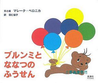 匈牙利繪本4:布魯和七顆氣球(日文版,附中文翻譯)