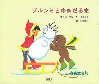 匈牙利繪本5:布魯和雪人(日文版,附中文翻譯)