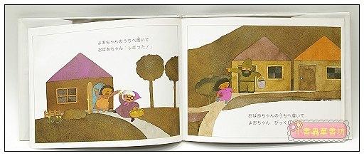 內頁放大:快!快!好想見面(日文版):五味太郎繪本