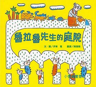 魯拉魯先生的庭院(79折)