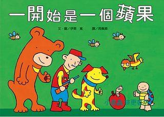 一開始是一個蘋果(85折)