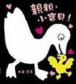 親親,小寶貝(黑白書)(79折)