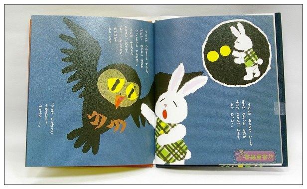 內頁放大:眼鏡兔繪本:眼鏡兔(日文) (附中文翻譯)