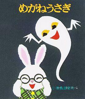 眼鏡兔繪本:眼鏡兔(日文) (附中文翻譯)