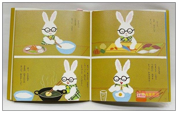 內頁放大:眼鏡兔繪本:炸妖怪天婦羅(日文版,附中文翻譯)