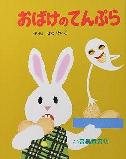 眼鏡兔繪本:炸妖怪天婦羅(日文版,附中文翻譯)
