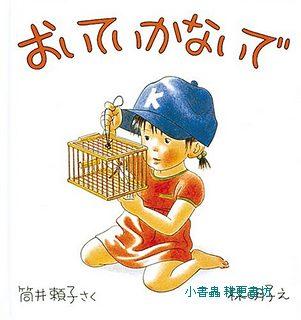 哥哥,等等我:林明子繪本(日文)(附中文翻譯)