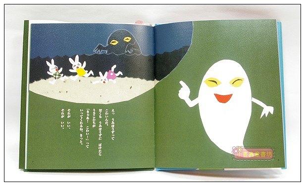 內頁放大:眼鏡兔繪本:海怪來了!(日文版,附中文翻譯)
