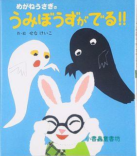 眼鏡兔繪本:海怪來了!(日文版,附中文翻譯)