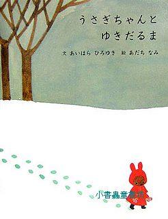 小兔子跟雪人
