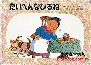 睡個香甜的午覺:元氣婆婆繪本9(日文版,附中文翻譯)