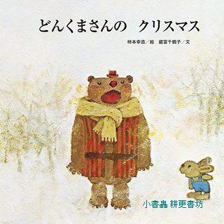 憨憨熊的聖誕節:憨憨熊繪本17(日文版,附中文翻譯)