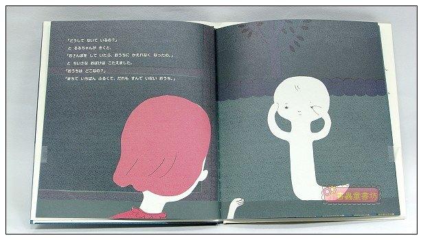 內頁放大:小小妖怪(日文版,附中文翻譯)