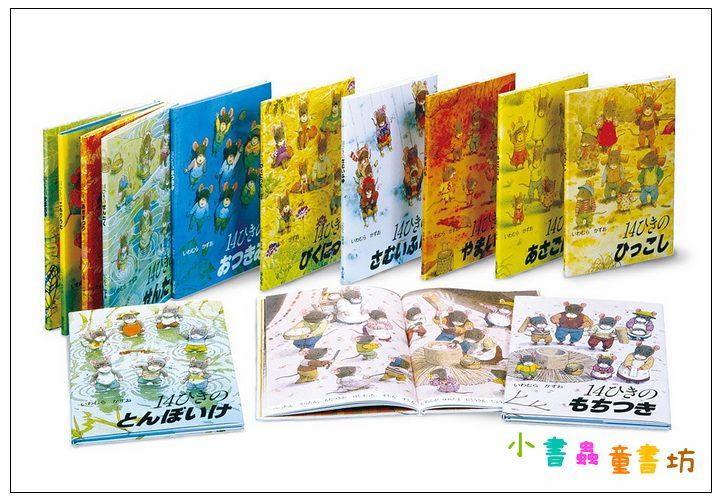 內頁放大:14隻老鼠全輯(全12冊 日文版附中文翻譯及書盒)